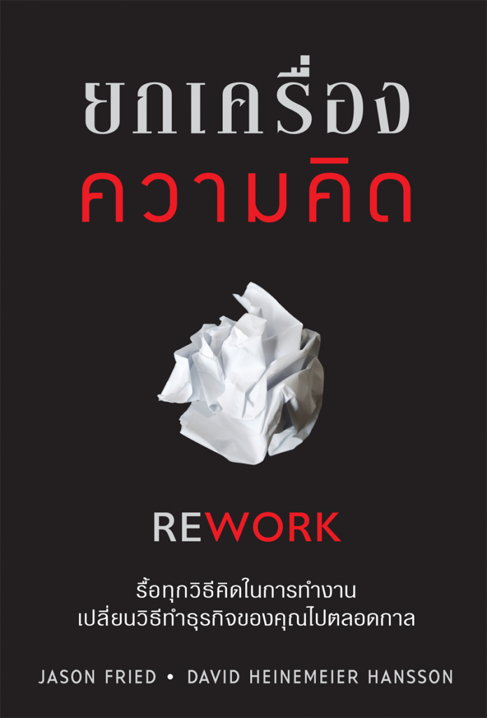Rework ยกเครื่องความคิด | ref : http://www.welearnbook.com/images/catalog_images/1332495719.png