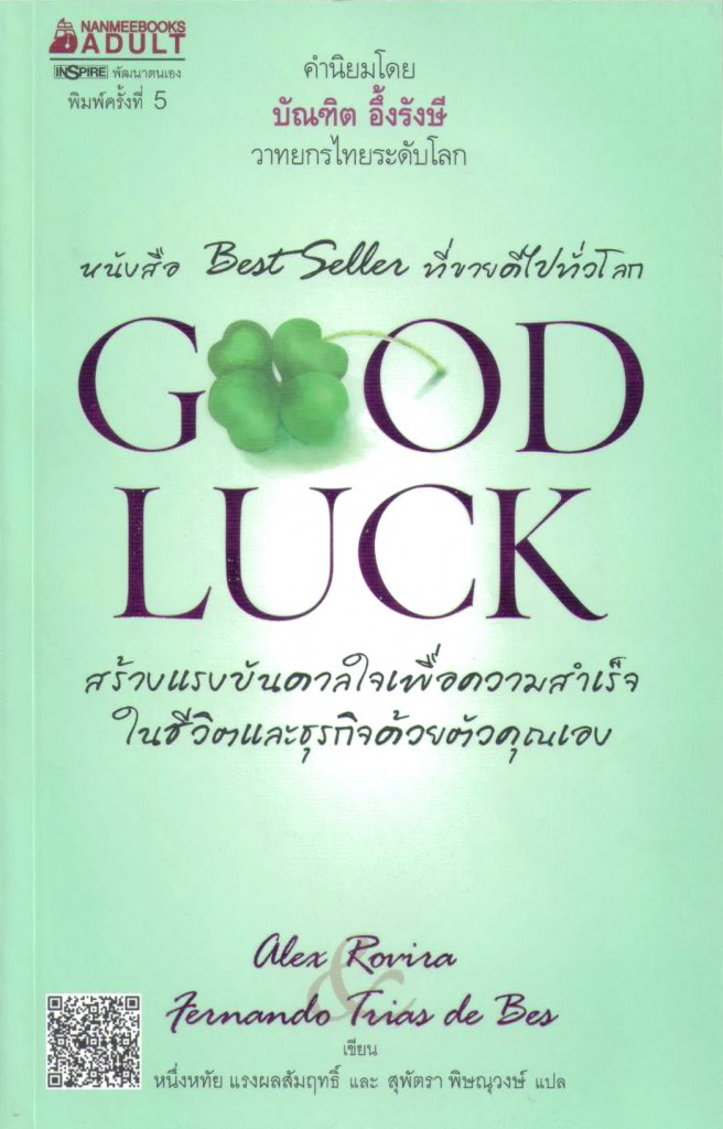 Good Luck | ref : http://www.scriptslines.com/blog/wp-content/uploads/2013/02/good_luck_front.jpg