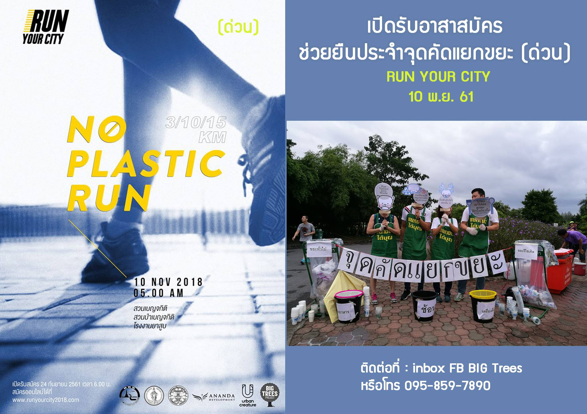 Run Your City 2018 : No Plastic Run