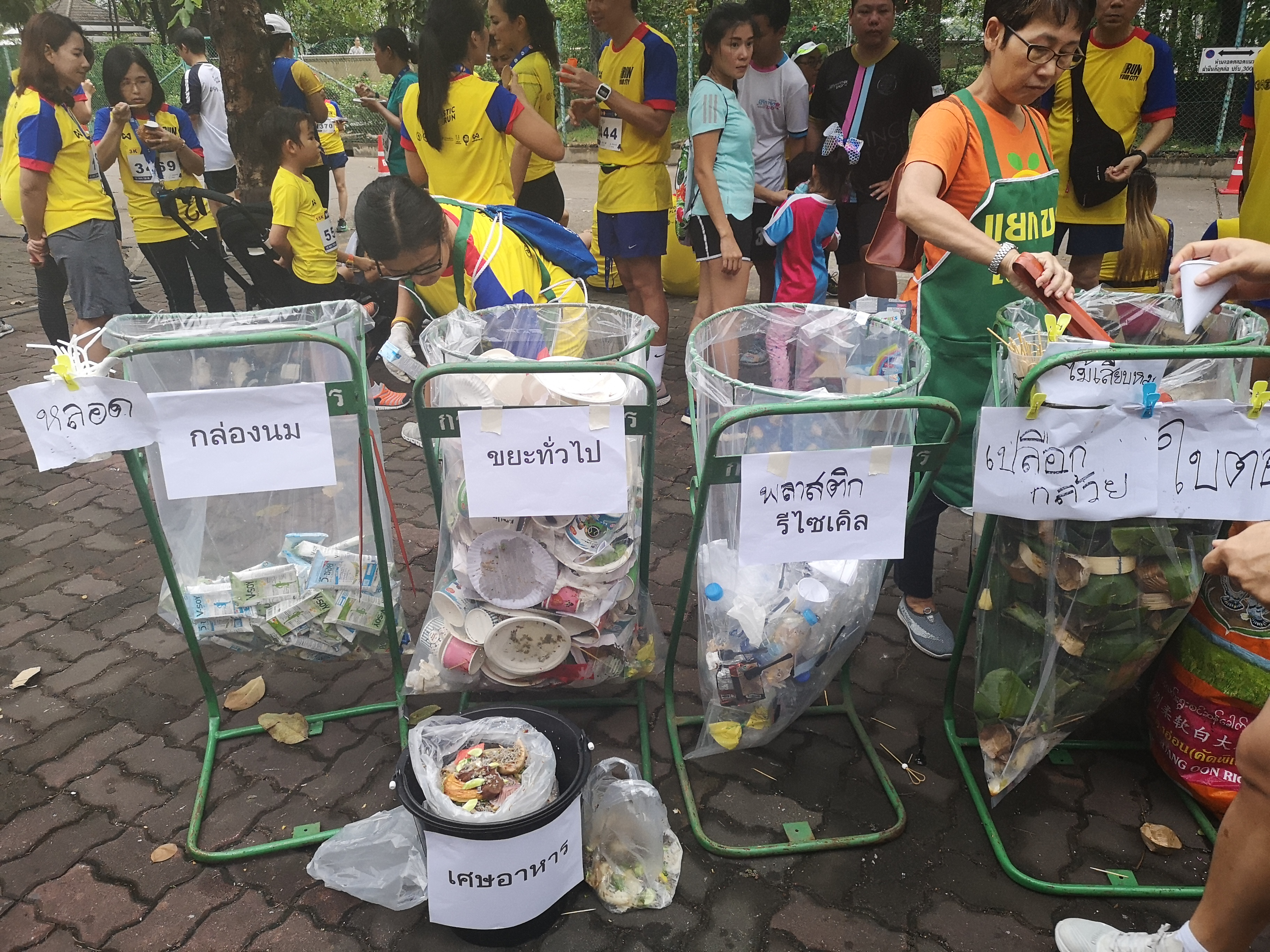 แยกขยะ Run Your City 2018 : No Plastic Run