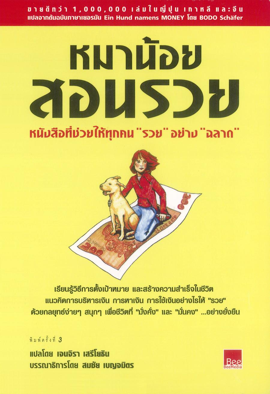 หมาน้อยสอนรวย | ref : http://multiculture.dibrary.net/upload/2011/10/19/9a718d7f50880172b88e18243831d20b_MULTICULTURE.jpg_