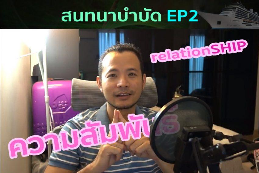 สนทนาบำบัด EP2 relationSHIP ความสัมพันธ์