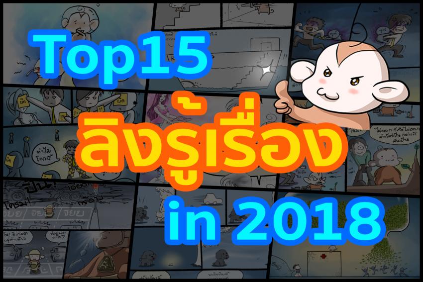 Top15 ลิงรู้เรื่อง in 2018