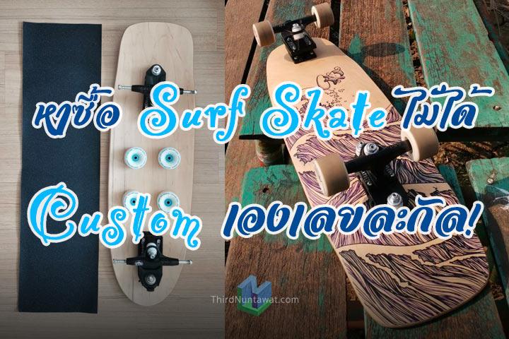 หาซื้อ Surf Skate ไม่ได้ Custom เองเลยละกัน